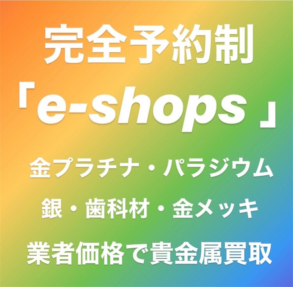 f:id:ee-shops:20200501152254j:image