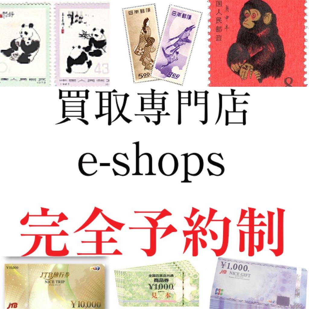 f:id:ee-shops:20200503115211j:image