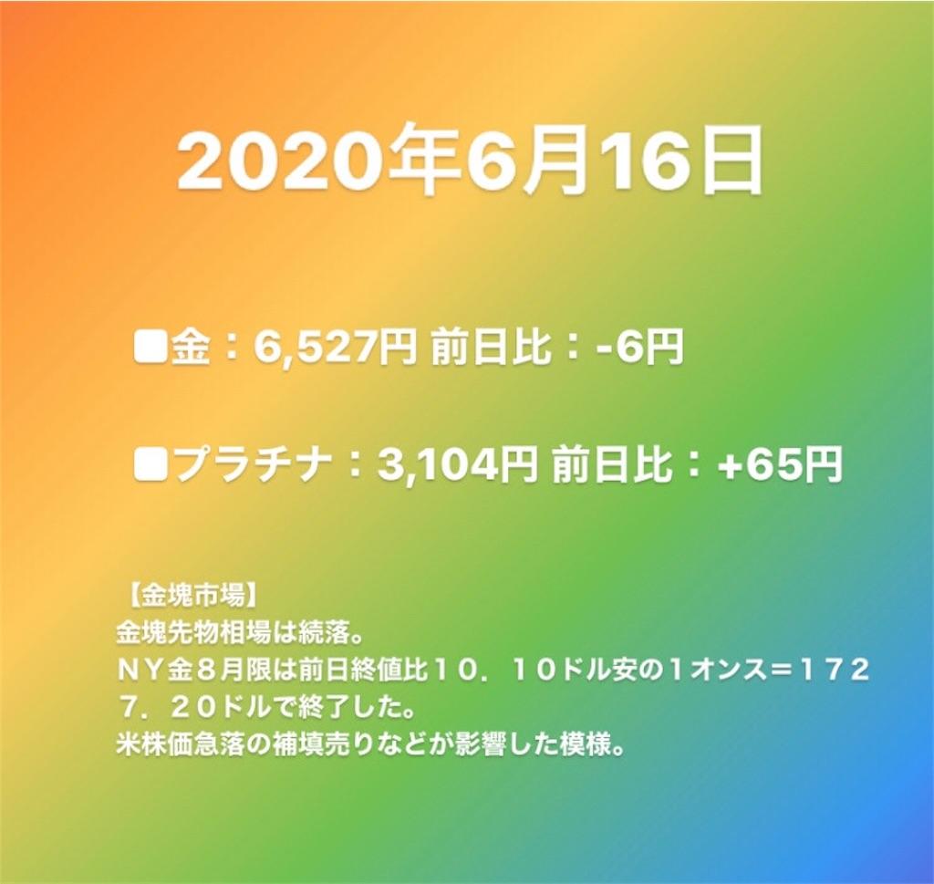 f:id:ee-shops:20200616122804j:image