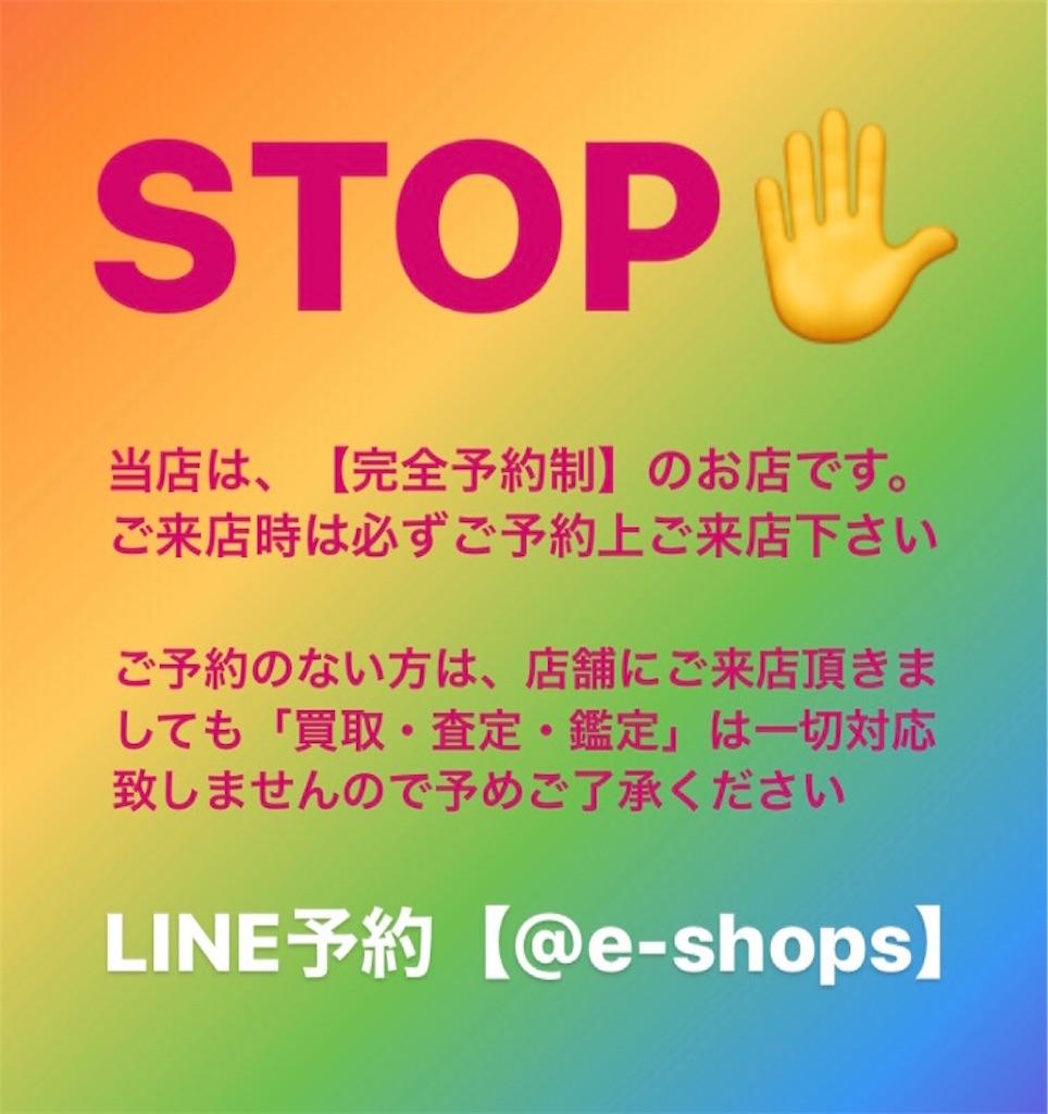 f:id:ee-shops:20200616123014j:image