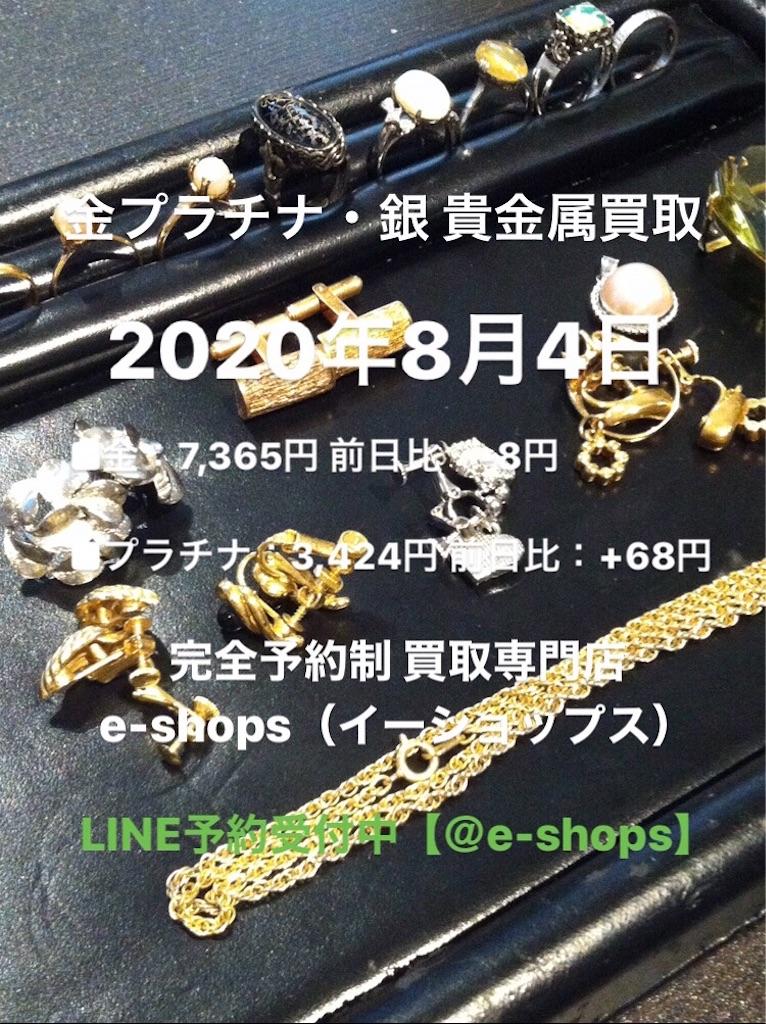 f:id:ee-shops:20200804154531j:image