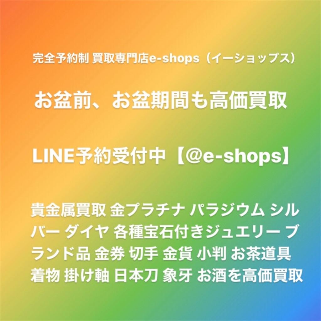 f:id:ee-shops:20200810134612j:image