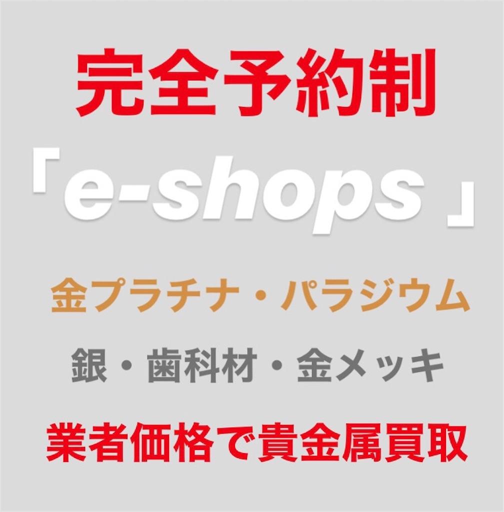 f:id:ee-shops:20210117192758j:image