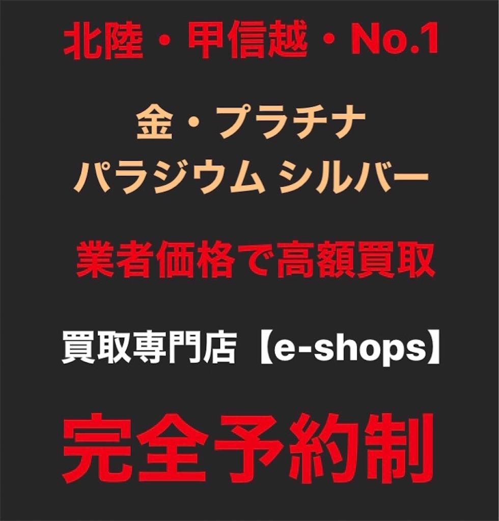 f:id:ee-shops:20210117194235j:image