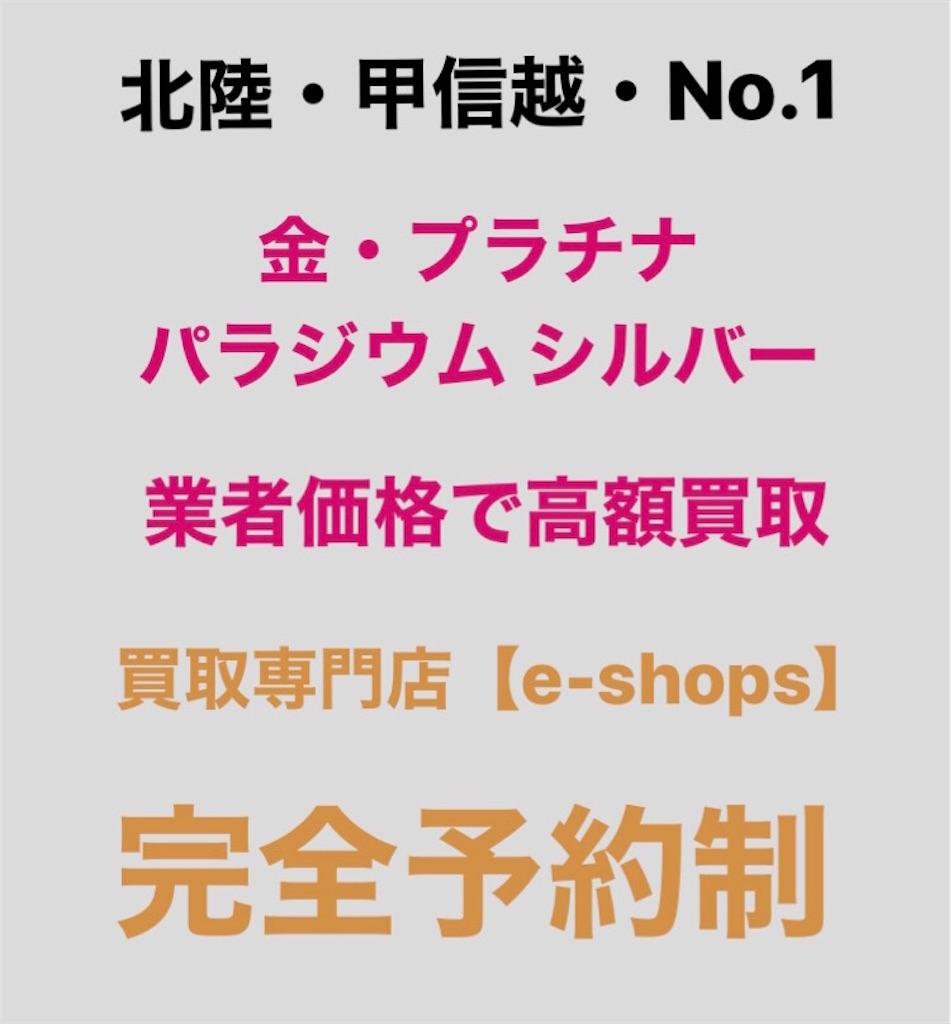 f:id:ee-shops:20210117194716j:image
