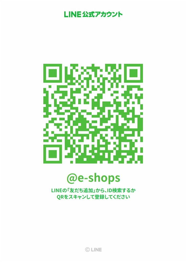 f:id:ee-shops:20210117194746j:image