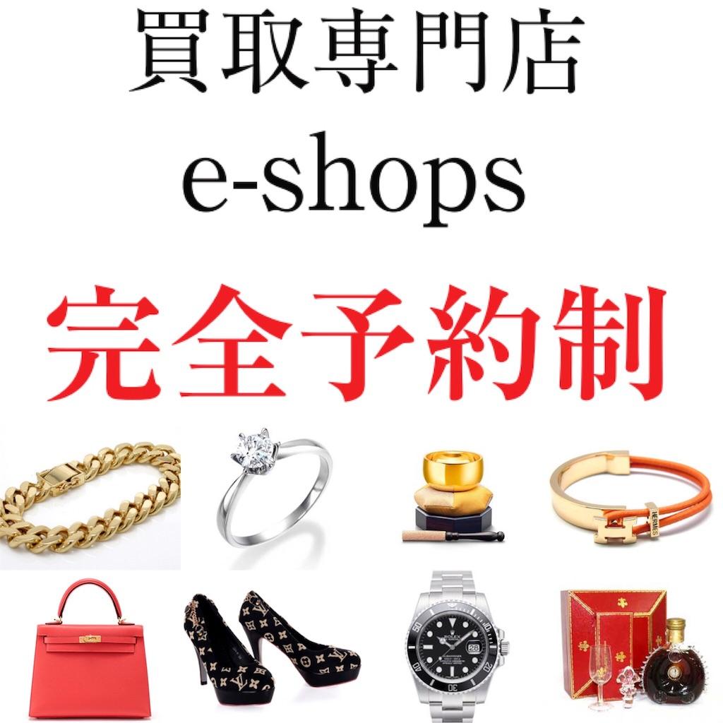 f:id:ee-shops:20210414134502j:image