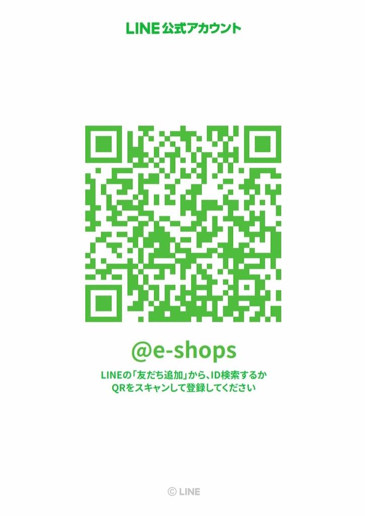 f:id:ee-shops:20210415142500j:image