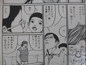 ピンポン最終話b_001.JPG