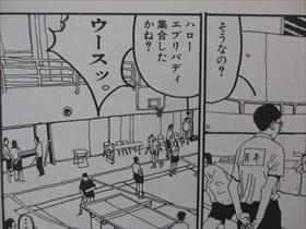 ピンポン最終話b_002.JPG