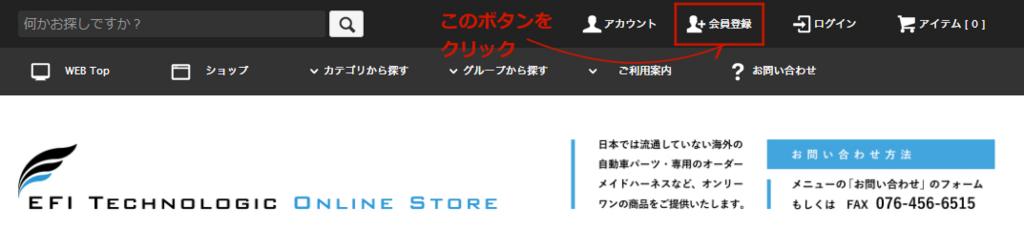 EFIテクノロジック Online Store 会員登録
