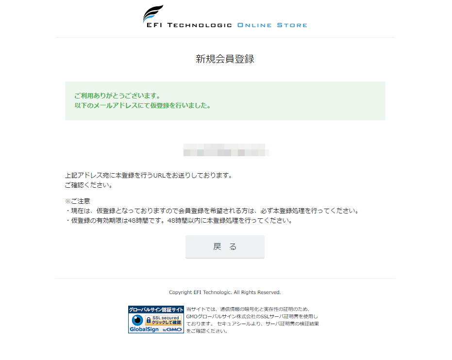 EFIテクノロジック Online Store 仮登録完了