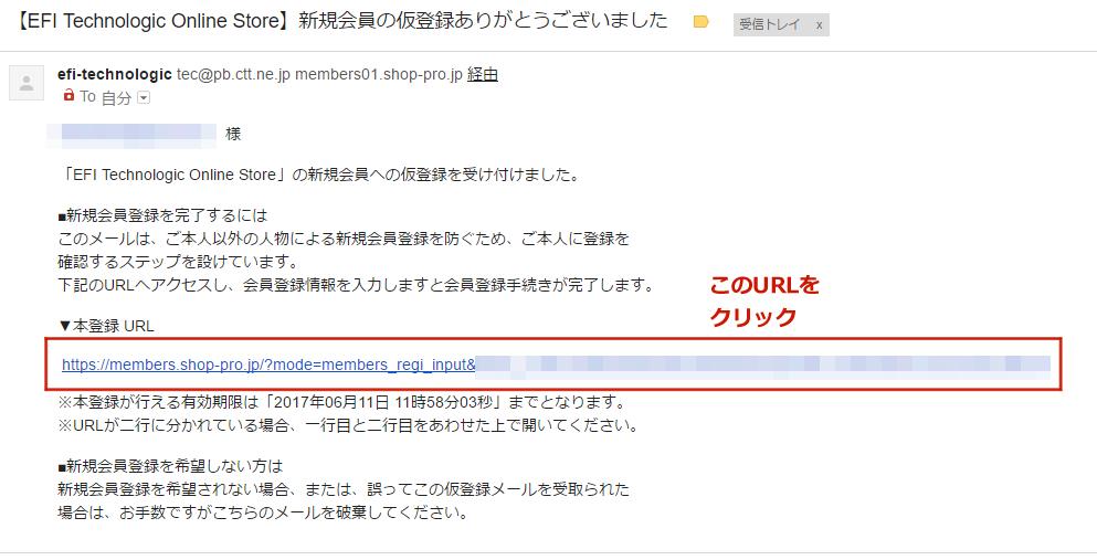 EFIテクノロジック Online Store 本登録へ