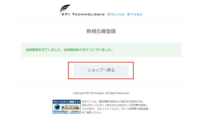 EFIテクノロジック Online Store 新規会員登録
