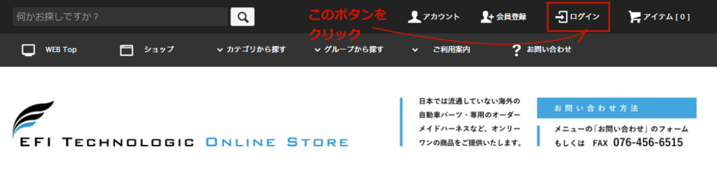 EFIテクノロジック Online Store ログイン