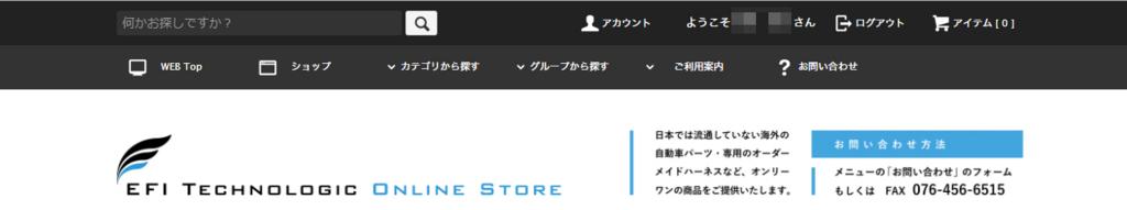 EFIテクノロジック Online Store メニューバー