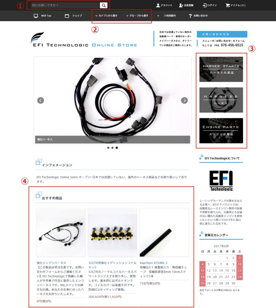EFIテクノロジック Online Store 商品を選ぶには