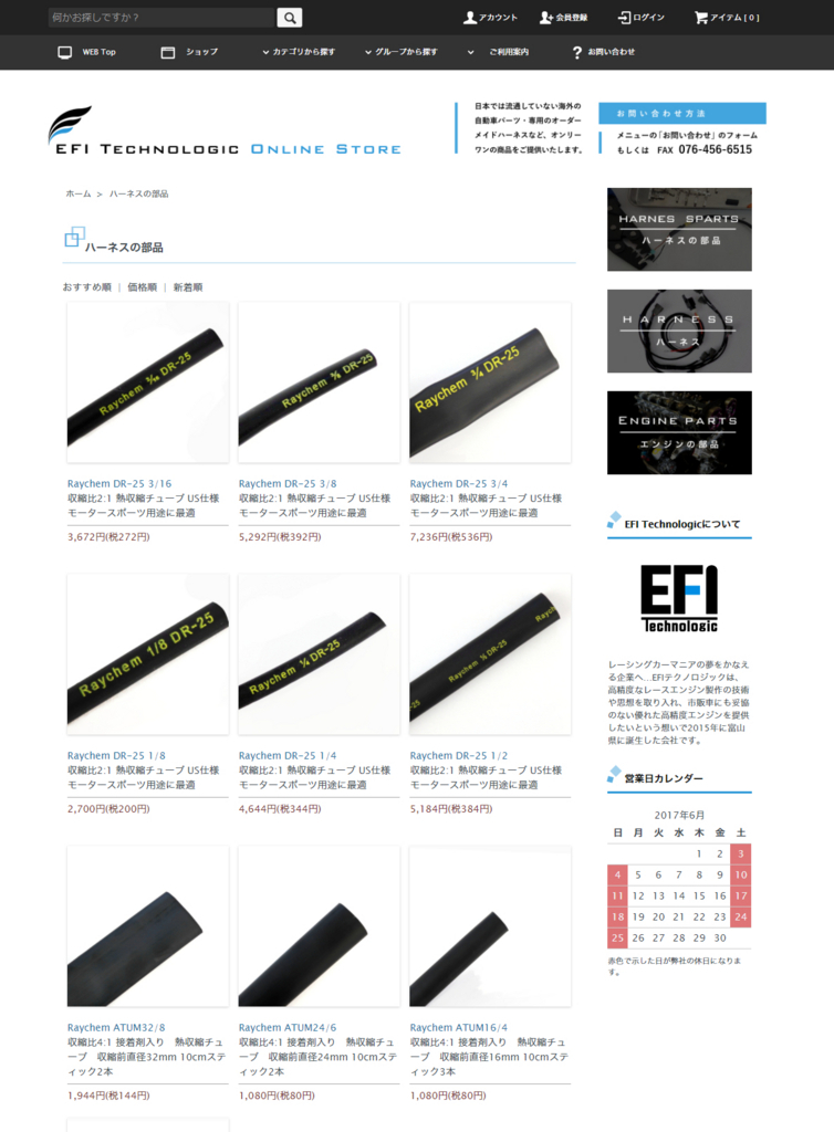 EFIテクノロジック Online Store 商品一覧ページ