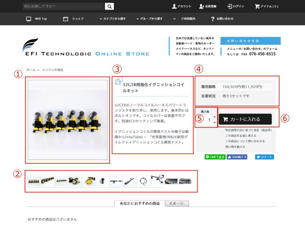 EFIテクノロジック Online Store 商品詳細ページ