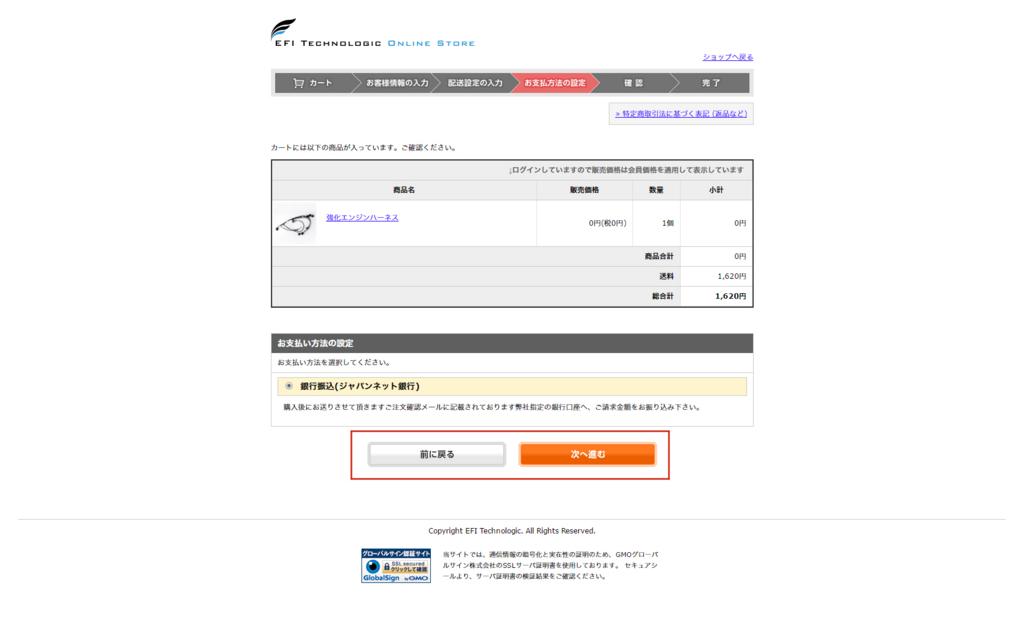 EFIテクノロジック Online Store お支払方法の設定