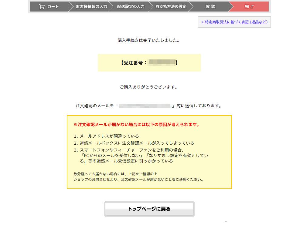 EFIテクノロジック Online Store 注文完了のお知らせ