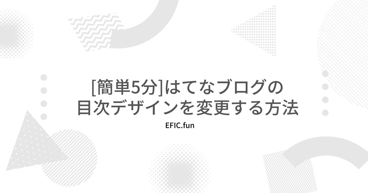 f:id:efic_fun:20210221094959p:plain