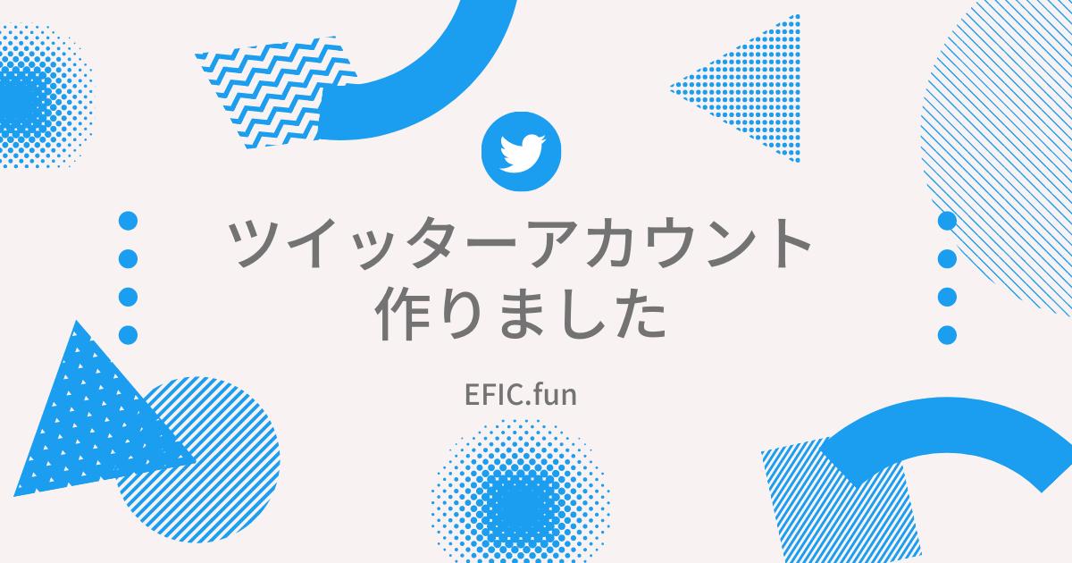 f:id:efic_fun:20210221183245p:plain
