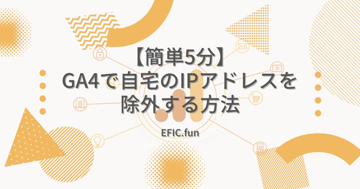 f:id:efic_fun:20210222083529p:plain
