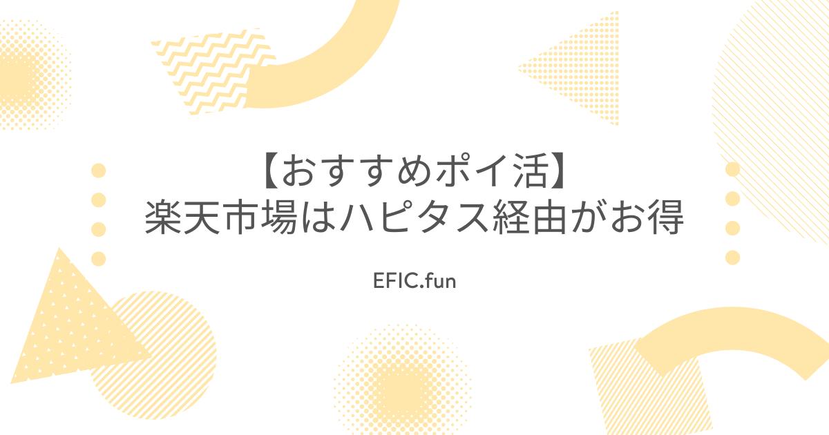 f:id:efic_fun:20210223045943p:plain