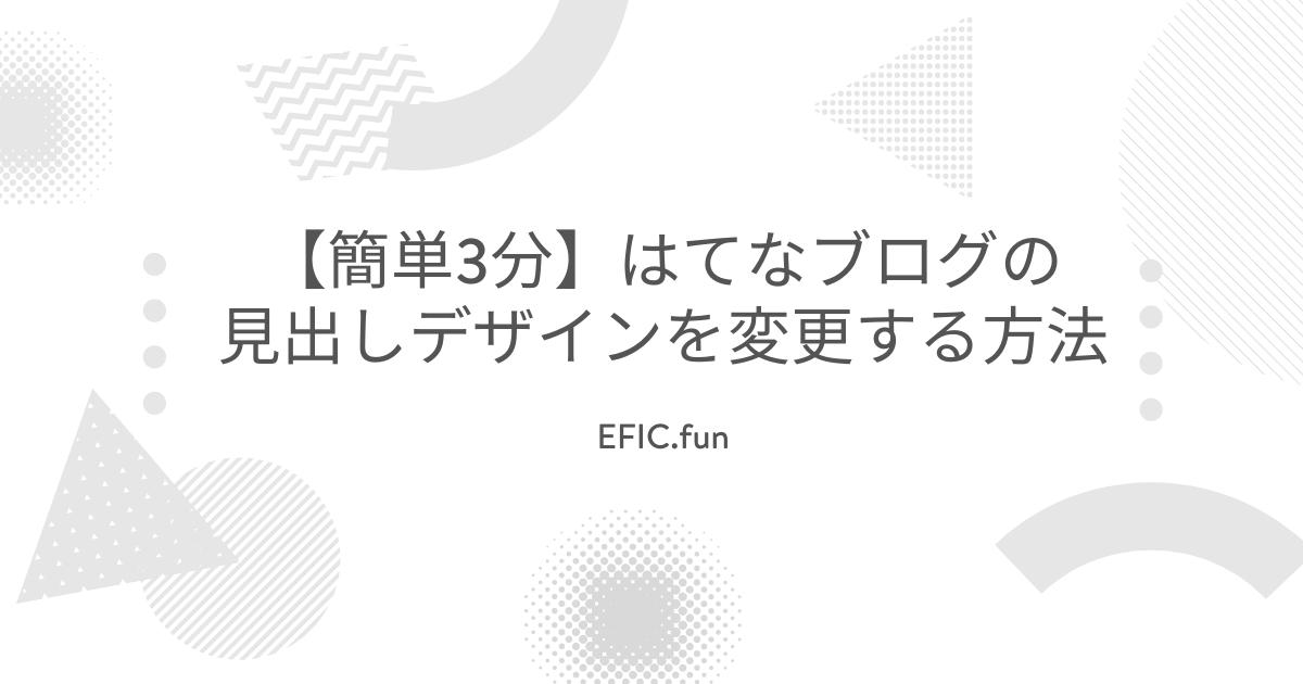 f:id:efic_fun:20210223102958p:plain