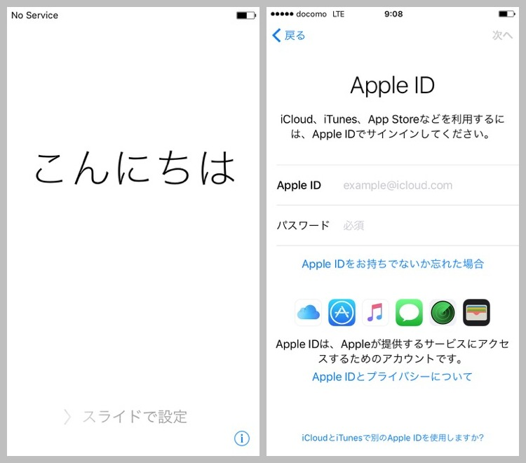 Apple IDなしでもiPhone 6s/6s Plusを初期設定する方法。 - りんごの ...