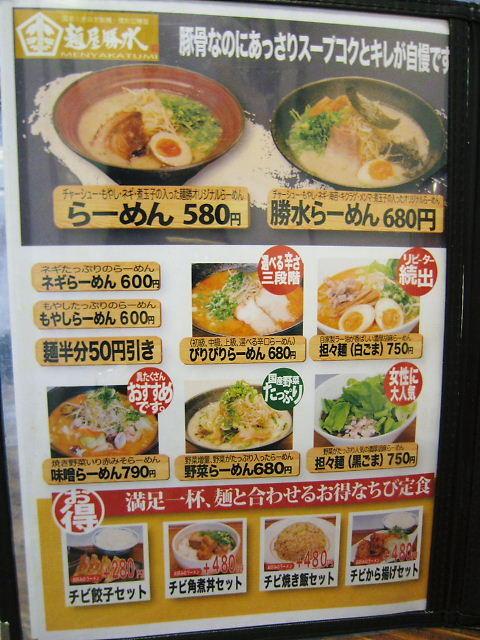 麺屋 勝水(かつみ)