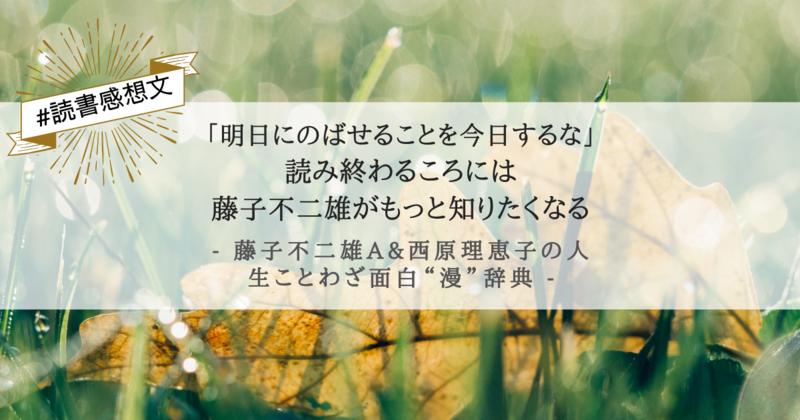 f:id:egaode_kurasu:20210124172830p:plain