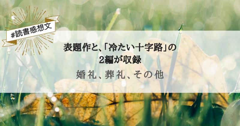 f:id:egaode_kurasu:20210127213219p:plain