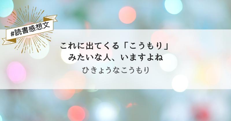 f:id:egaode_kurasu:20210127214802p:plain