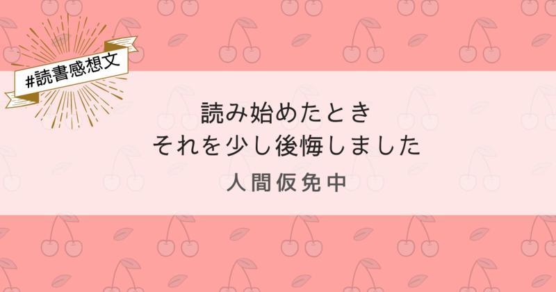 f:id:egaode_kurasu:20210128093332p:plain