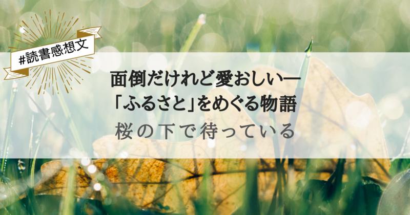 f:id:egaode_kurasu:20210211213948p:plain