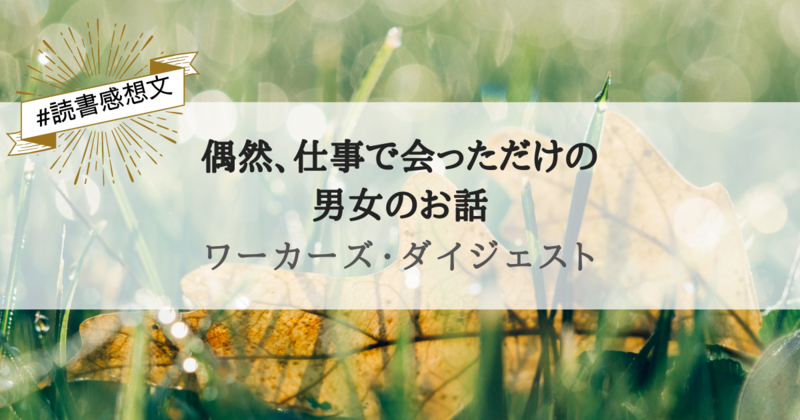 f:id:egaode_kurasu:20210227122806p:plain