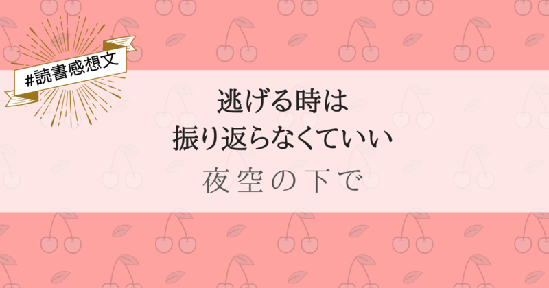 f:id:egaode_kurasu:20210227132158p:plain