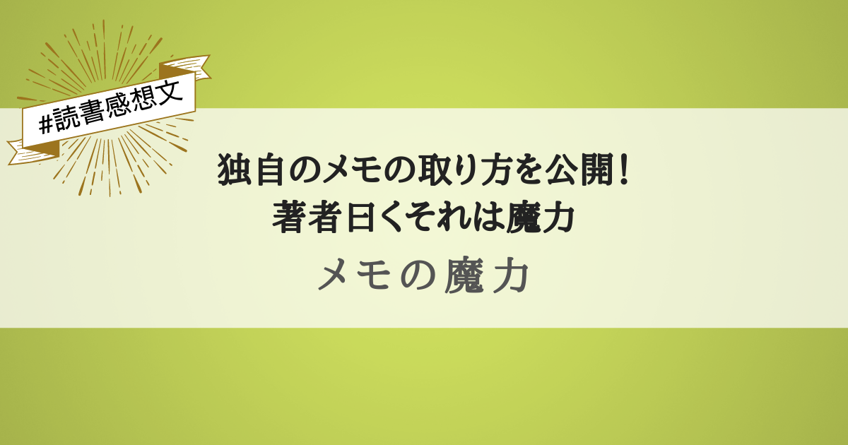 f:id:egaode_kurasu:20210308192230p:plain