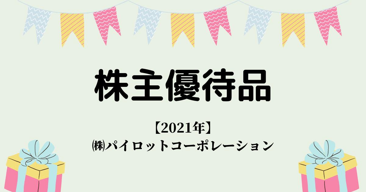 f:id:egaode_kurasu:20210402175259p:plain
