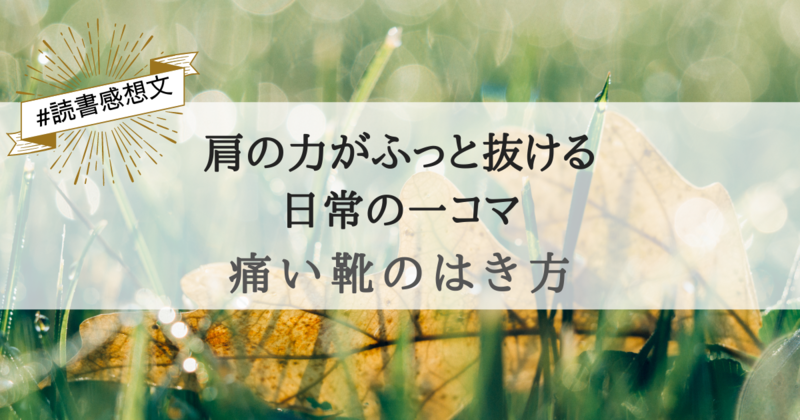 f:id:egaode_kurasu:20210801181727p:plain