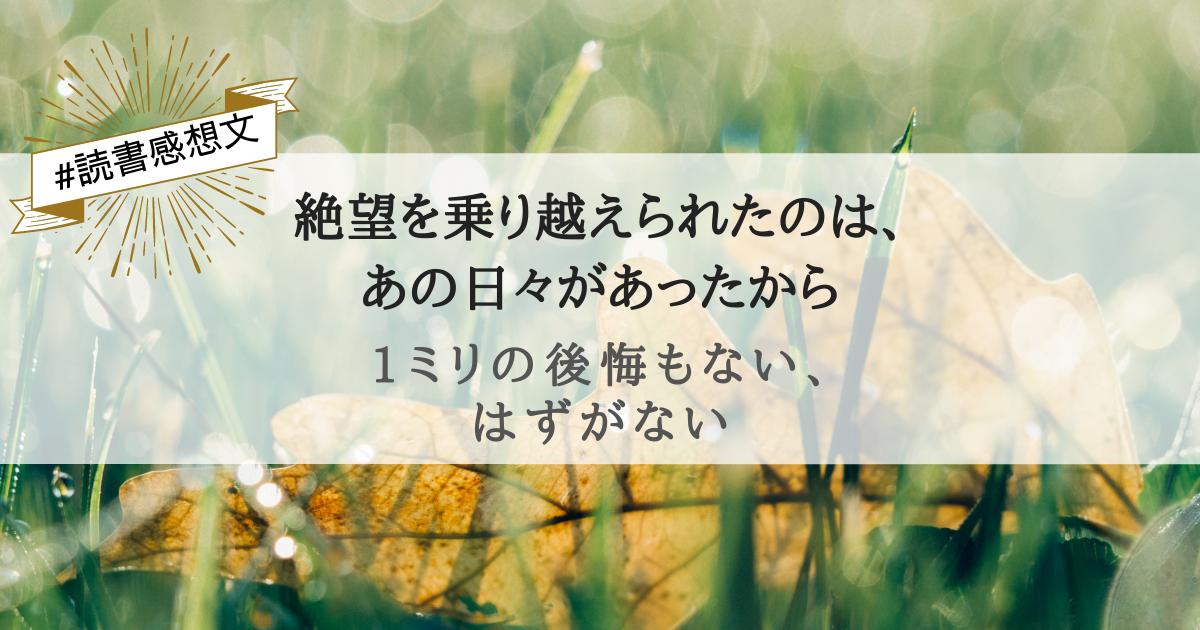f:id:egaode_kurasu:20210918180553p:plain