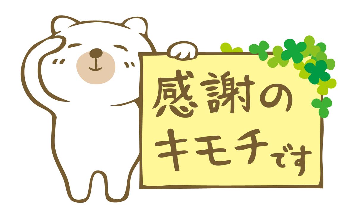f:id:egaonomori:20210408080629j:plain
