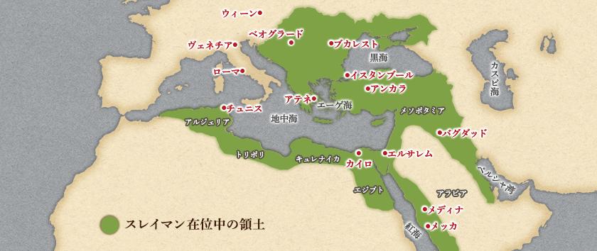 最盛期のオスマン=トルコ帝国の領土