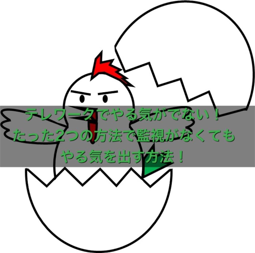 f:id:egg-chicken:20200419203225j:image