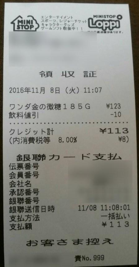 f:id:eggplant123:20161109232917j:plain