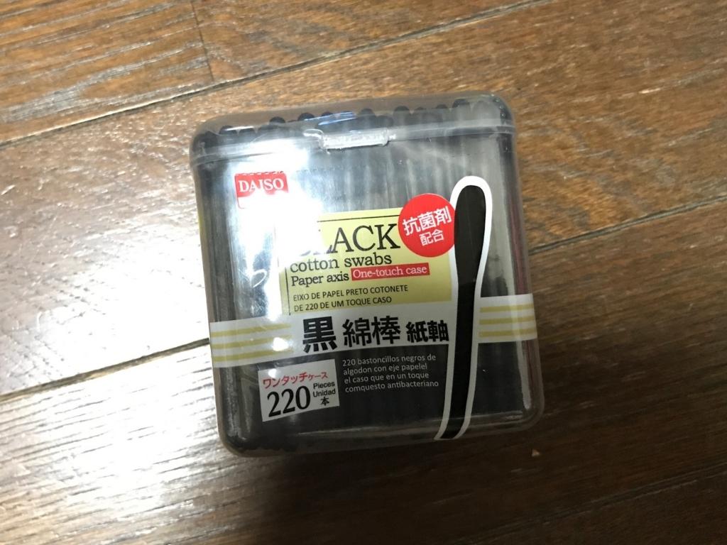f:id:eggyazawa:20170618001004j:plain