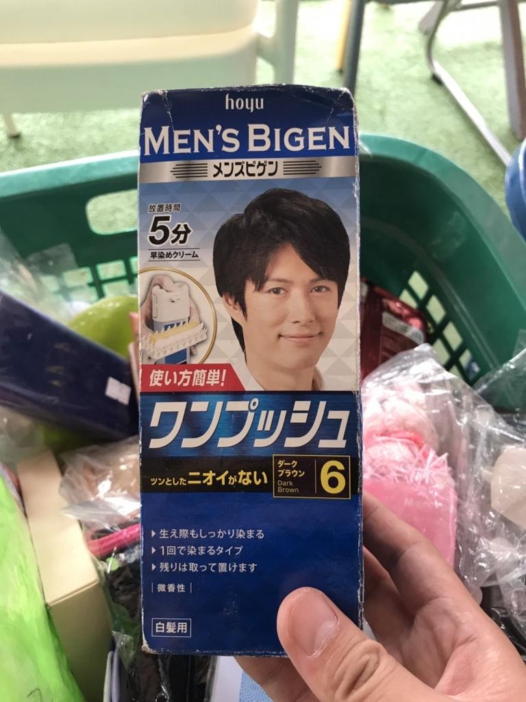 f:id:eggyazawa:20170803182936j:plain