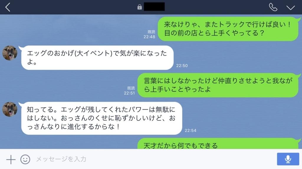 f:id:eggyazawa:20170902210943j:plain